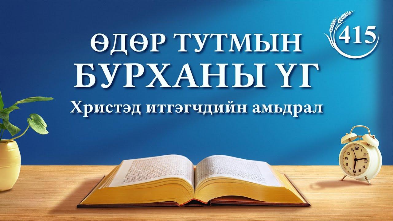 """Өдөр тутмын Бурханы үг   """"Хэвийн сүнслэг амьдралын талаар""""   Эшлэл 415"""