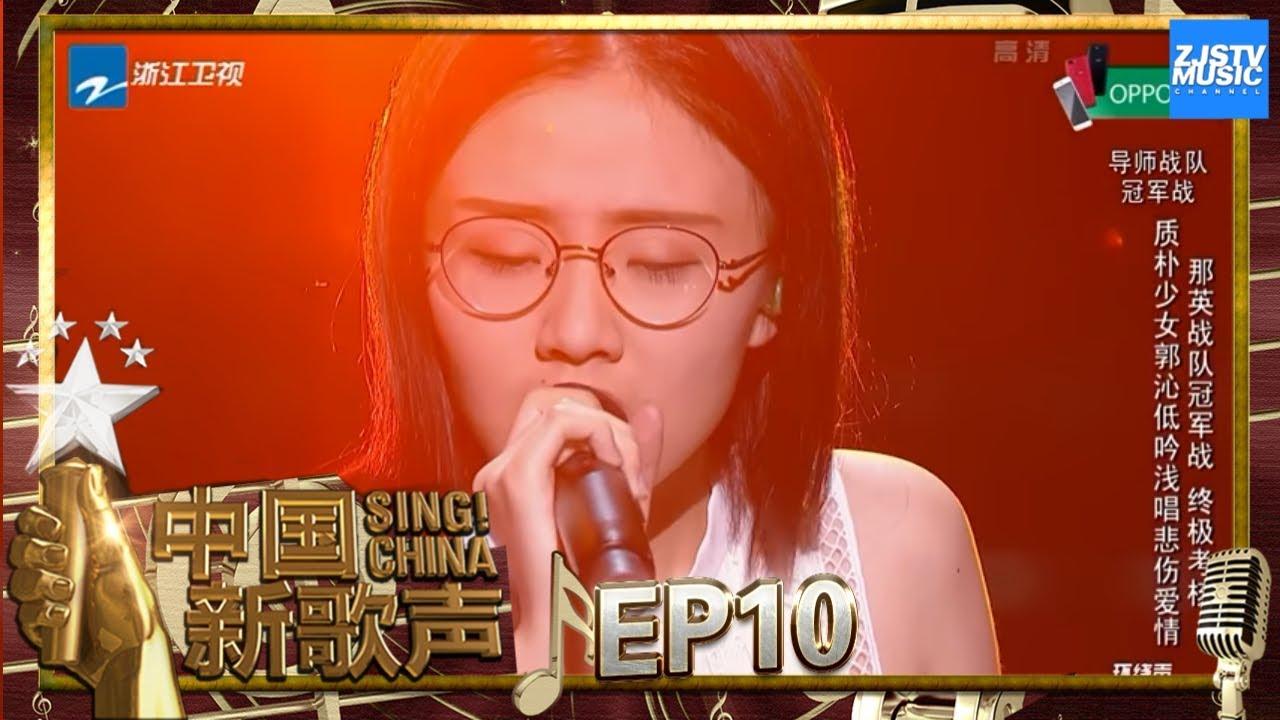 【选手CUT】 郭沁《紫》 《中国新歌声2》第10期 SING!CHINA S2 EP.10 20170915 [浙江卫视官方HD]