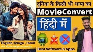 how to convert english movie to hindi movie software  किसी भी भाषा के movie को हिंदी में कैसे