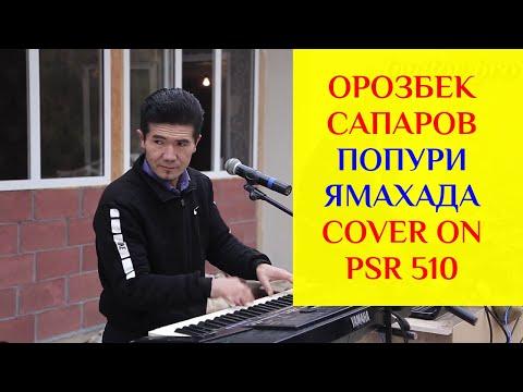 Орозбек Сапаров Попури ямахада Cover on psr 510 / Той ырлары