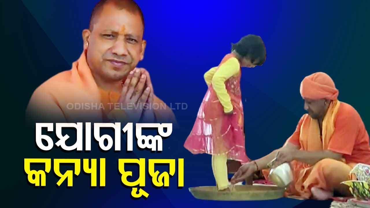 Download UP CM Yogi Adityanath Performs Kanya Pujan At Gorakhpur
