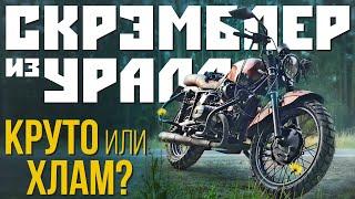 Скрэмблер из Урала за 250 тысяч рублей! Крутой кастом или полный хлам?!