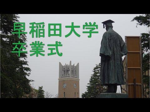 早稲田大学卒業式 校歌斉唱 歌詞字幕付