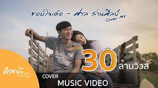 ขอบใจเด้อ - ศาล สานศิลป์ : เซิ้ง | Music【Cover MV】