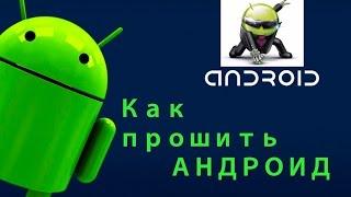 Как прошить телефон на Андроид (OS Android). На примере смартфона EXPLAY.