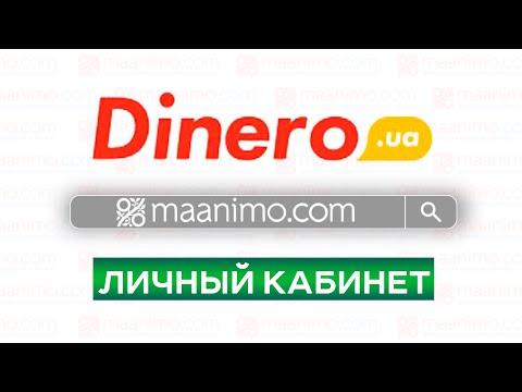 Dinero: вход, личный кабинет, погашение кредита / Maanimo
