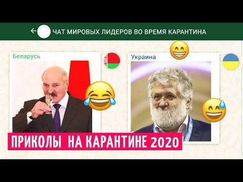 Чат мировых лидеров во время карантина - ПРИКОЛЫ 2020