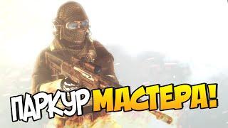 CS:GO - Паркур мастера!(Играем в CS:GO (Counter Strike Golbal Offensive) на Zombie Mod сервере. Карта Zombie Escape, паркур мастерство и неуловимый поезд! http://vk.com..., 2014-11-02T17:53:25.000Z)