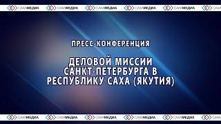 Пресс-конференция Деловой миссии Санкт-Петербурга в Республику Саха (Якутия)