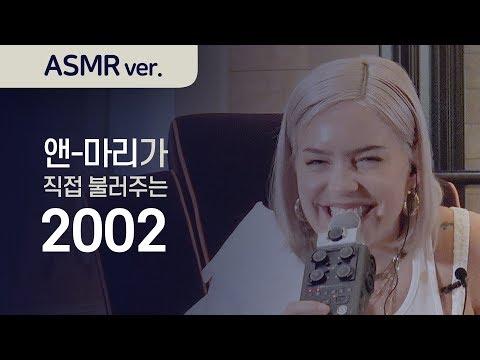 앤-마리가 직접 불러주는 '2002' (ASMR Ver.)