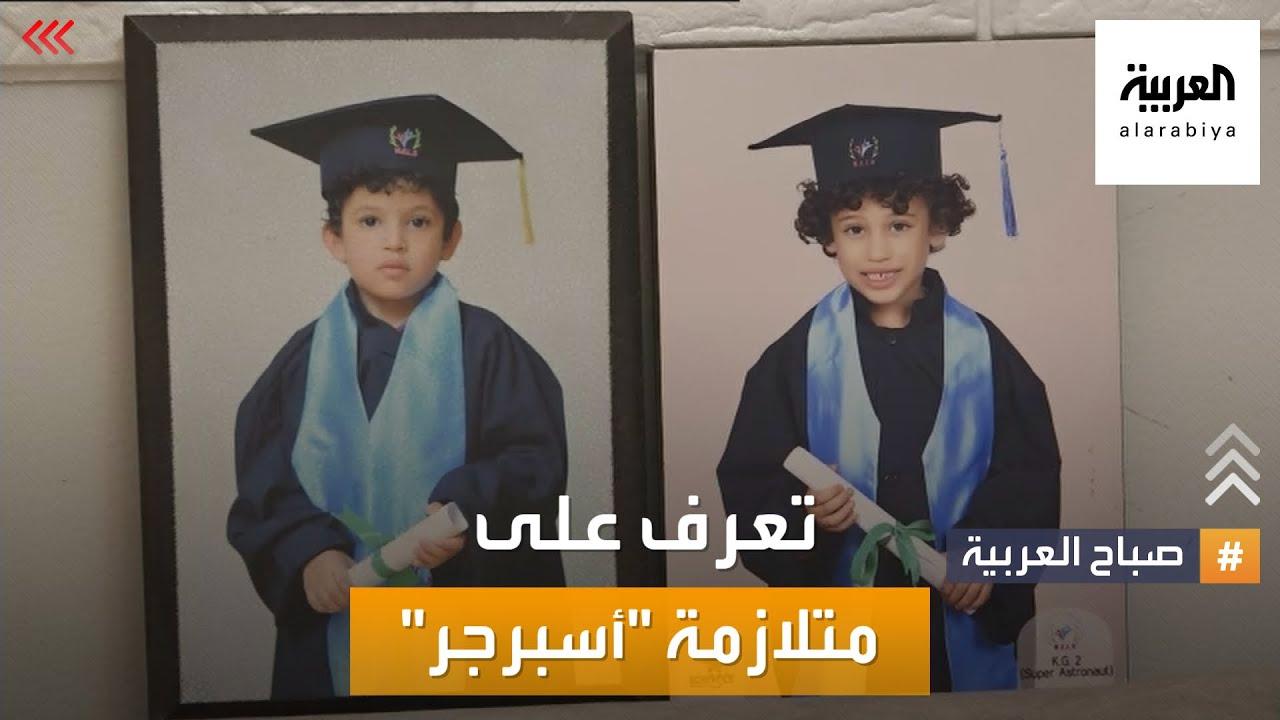 صباح العربية | أعاقت طفلا مصريا عن تعلم اللغة العربية.. تعرف على  متلازمة -أسبرجر-