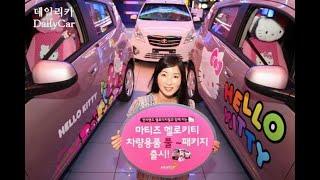 핑크색 마티즈..헬로키티 풀패키지 첫선 |카24/7