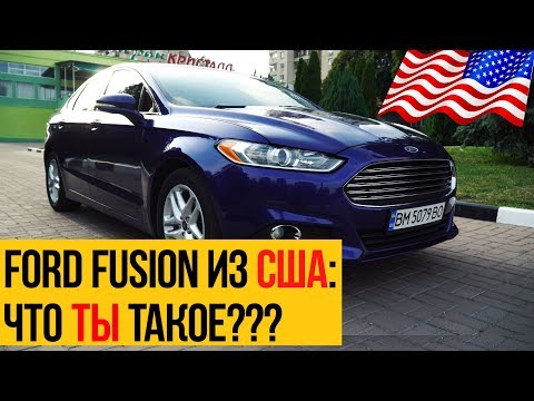 Ford FUSION (Mondeo) из США: что ты такое?