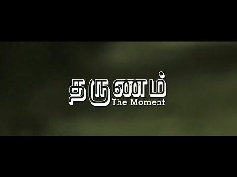 Tharunam தருணம் | Award Winning Tamil Short Flim by Bharathikanna