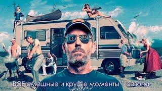 ВСЕ смешные и крутые моменты House M.D. 1 сезон