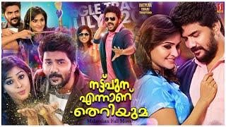 Natpuna Ennanu Theriyuma Malayalam Dubbed Full Movie   Kavin   Ramya Nambeesan