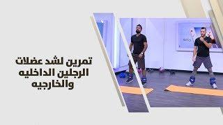 علاء وفريقه - تمرين لشد عضلات الرجلين الداخليه والخارجيه