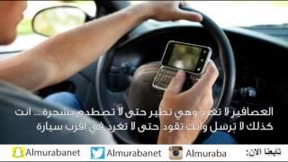 """""""فيديو"""" شاهد شخص يغرد وهو يسوق وصدم السيارات وهرب!"""