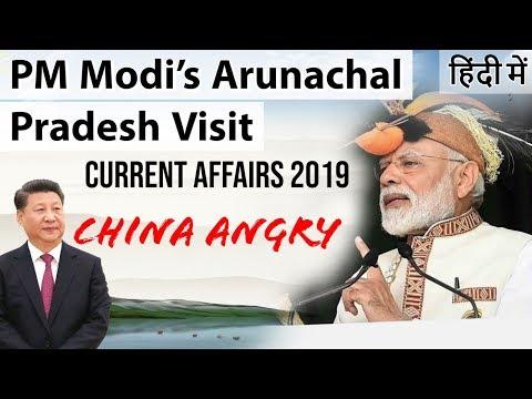 PM Modi in Arunachal Pradesh Important Projects अरुणाचल में पीएम मोदी 4000 करोड़ रुपए की परियोजना