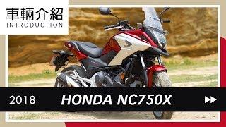[Jorsindo] 2018 Honda NC750X | 車輛介紹 Review