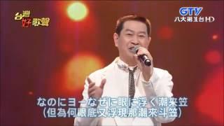 蔡小虎 - 潮来笠 ( いたこがさ ) u0026 彼個小姑娘 【日文台語演唱】