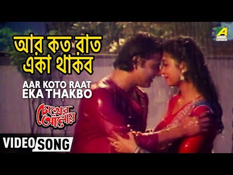 Aar Koto Raat Eka Thakbo  Chokher Aloye  Bengali Movie   Debashree Roy