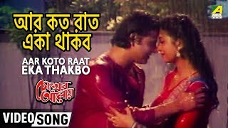 Aar Koto Raat Eka Thakbo | Chokher Aloye | Bengali Movie Video Song | Asha Bhosle | Debashree Roy
