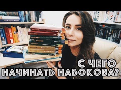 C чего начинать читать Набокова?
