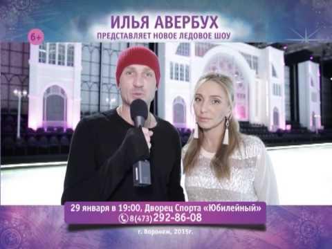 ТВ Реклама Ледовое шоу Ильи Авербуха. Воронеж, январь 2015.