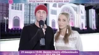 ТВ Реклама: Ледовое шоу Ильи Авербуха. Воронеж, январь 2015.