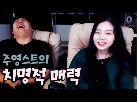 문채원 닮은 꼴?! 주영스트의 치명적인 매력 [oh Hot] - KoonTV