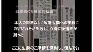 謎の死亡広告『旧日本軍の改造人間化実験で後遺症残った父(95)が亡く