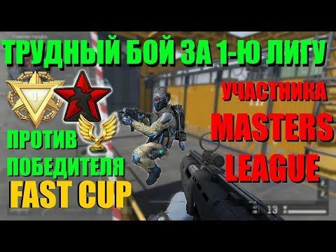 Warface - бой за 1 ЛИГУ против ЧЕМПИОНА Fast Cup и участника Masters League [АЛЬФА]