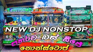 bus dj nonstop 2021   sinhala dance nonstop   bus dj   bus video    sinhala nonstop #sl_bus_studio