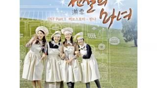 전설의 마녀(4 Legendary Witches) OST Part.1 - 한나(of Rememberus) - 러브 스토리 (Original Ver.)