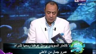 فيديو.. طارق يحيي: كالمار السويدي يطلب ضم غزال الأهلى