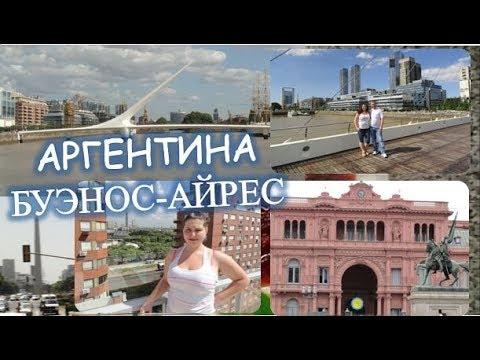 видео: АРГЕНТИНА. БУЭНОС-АЙРЕС.
