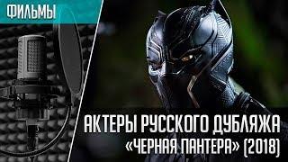 «Черная Пантера» - Актеры русского дубляжа | Кто озвучивал Черную Пантеру? (MARVEL 2018)