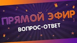 Прямой эфир СЕГОДНЯ!!!
