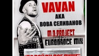 VAVAN - Подойди поближе (M.D. Project & Alter Ego Eurodance mix)