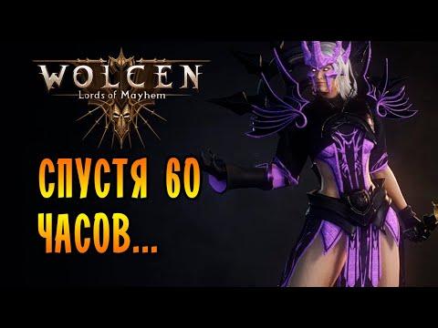 СПУСТЯ 60 ЧАСОВ ИГРЫ в Wolcen: Lords Of Mayhem!
