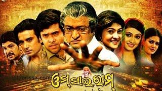 vuclip Om Sai Ram | Odia Full Movie | Budhaditya, Sabyasachi | Lokdhun Odia