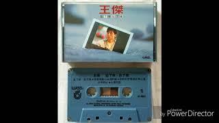 王傑 Dave Wang - 讓我永遠愛你 (卡帶)
