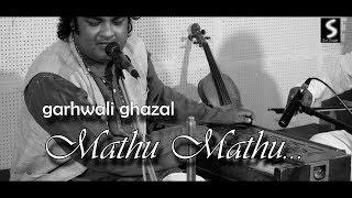 Mathu Mathu Garhwali Ghazal Amit Saagar with Payas Pokhra