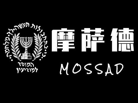 """【解密""""摩萨德""""】拱卫""""犹太王国""""安全的神秘力量!一度超越CIA和007,却鲜为人知!【奇异博士说】"""