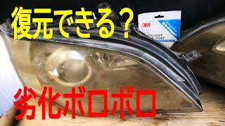ひび割れガサガサ やすりがけ 3Mヘッドライトコーティング剤