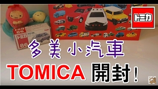 《TOMICA》#21 多美小汽車 Toyota Sienta(NO.99) Prius(NO.50) 開箱 介紹! 【小飛】