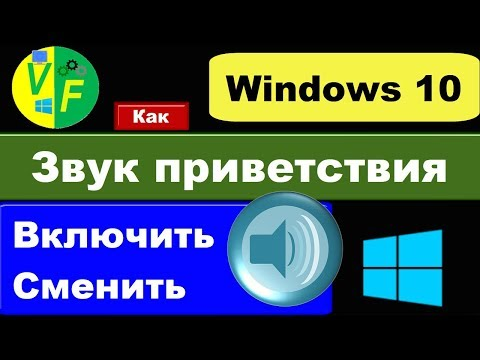 Windows 10: звук включения (звук приветствия Windows 10)