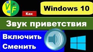 Скачать Windows 10 звук включения звук приветствия Windows 10