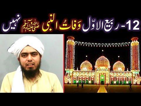 12-Rabi-ul-Awwal WAFAT-un-NABI ﷺ ka DIN Nahin hai ! ! ! (From Saheh BUKHARI & Saheh MUSLIM)